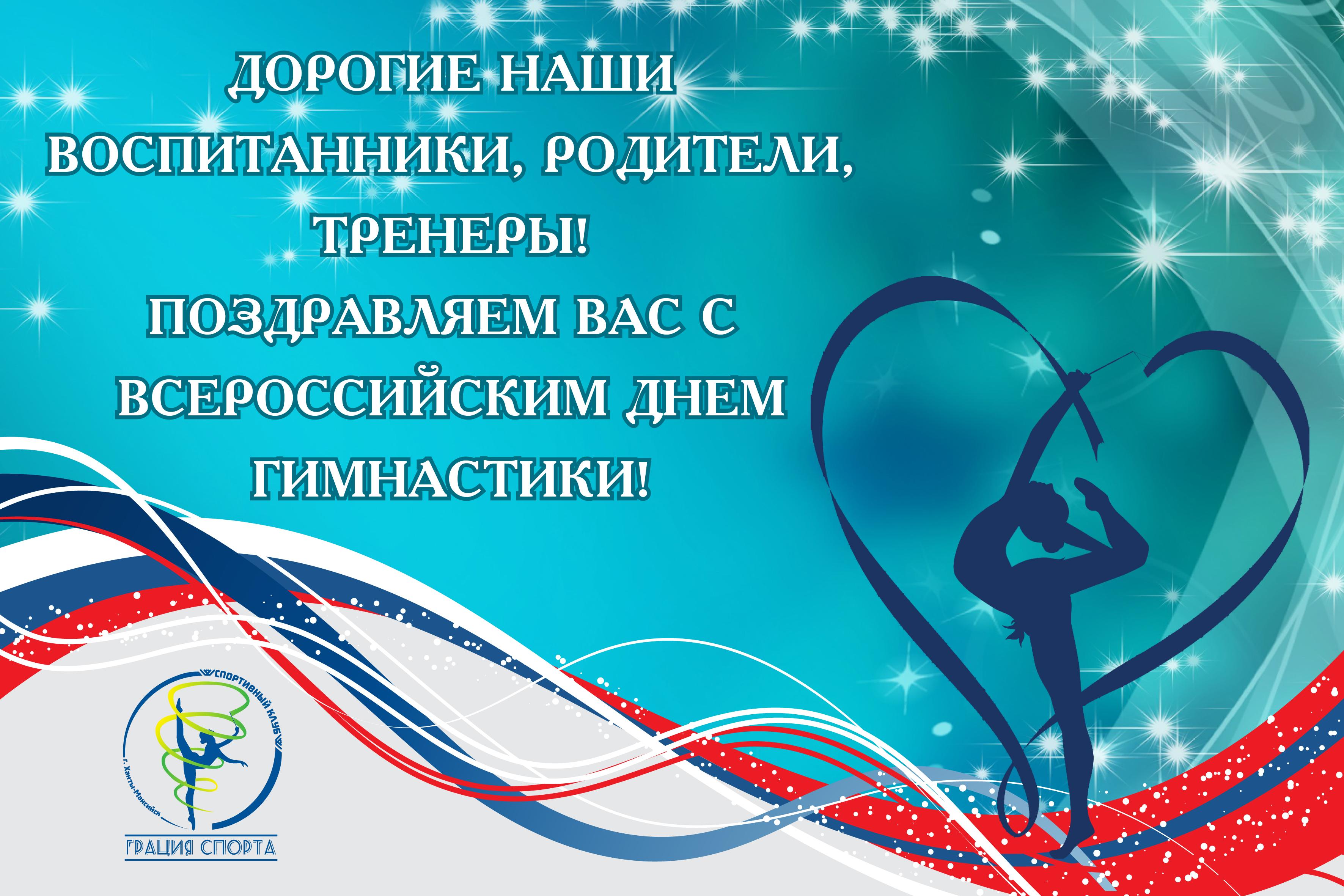 Поздравление тренера по гимнастике 552