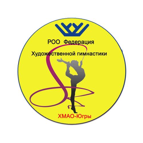 РОО «Федерация художественной гимнастики Ханты-Мансийского автономного округа - Югры»