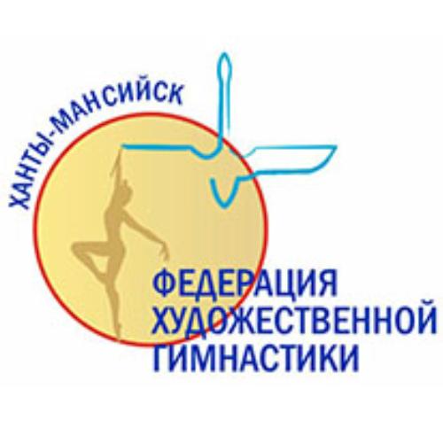 Местная общественная организация «Федерация художественной гимнастики города Ханты-Мансийска»